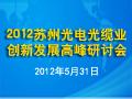 2012苏州光电光缆业创新发展高峰研讨会