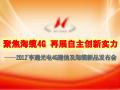 2012亨通光电发布2012新品: 聚焦海缆4G 再展自主创新实力
