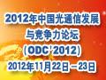 2012年中国光通信发展 与竞争力论坛 (ODC'2012)